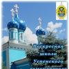Воскресная школа Успенского храма. Воронеж