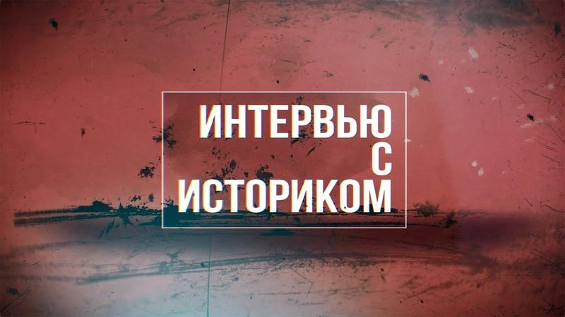 С.В.Мироненко в цикле Интервью с историком