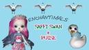 Обзор Enchantimals Saffi Swan Poise Сэффи Свон и Пойс