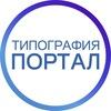 Типография ПОРТАЛ | Самара | Полиграфия и дизайн