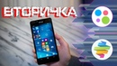 Microsoft Lumia 640 Вторичка