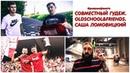 Совместный гудеж OLDSCHOOL FRIENDS Саша Ломовицкий