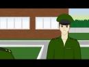Мульт про армию - Усиление штаба 18
