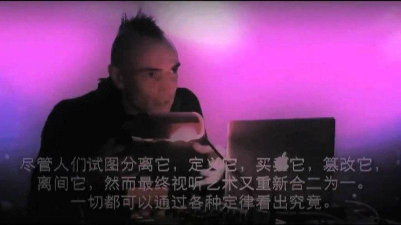 INSTITUTO CERVANTES DE PEKIN : DIGITAL 21 ( CONFERENCIA VIDEOARTE VIDEOART LIVE ACT! )_
