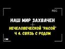 Наш мир захвачен нечеловеческой расой Часть 4 Связь с родом Игорь Полуйчик