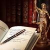 Юридическое сообщество
