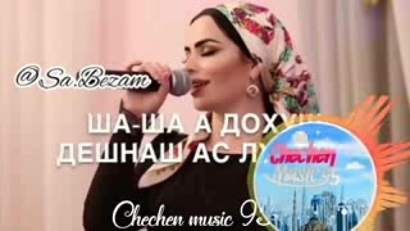 Новая Песня Шовды Дамаевой U0001f628Сан Дега Малх Бу❤️♫Чеченские Песни ЧЕЧЕНСКИЕ_low.mp4