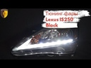 Тюнинг фары Черные Лексус ИС250 / Headlights Lexus IS250 IS350