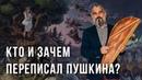 Кто и зачем переписал Пушкина