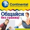 IH Continental Novokuznetsk|Иностранные языки