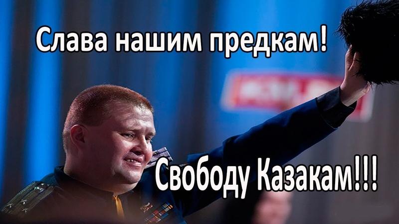 Свободу атаману Виталию Миненко герою Хабаровского края