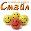 """""""Смайл"""" Сервисный Центр"""