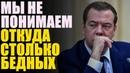 Правительство не знает, откуда в России взялась бедность