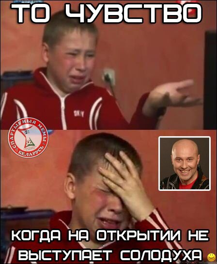 Плач фаната