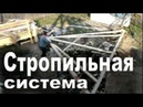 Создание стропильной системы для двухскатной крыши Пролет 9 метров