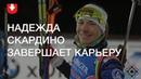 Надежда Скардино объявила о завершении карьеры