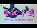 Железный буйвол, убийца тигров / Iron Ox, the Tiger's Killer / 鐵牛伏虎
