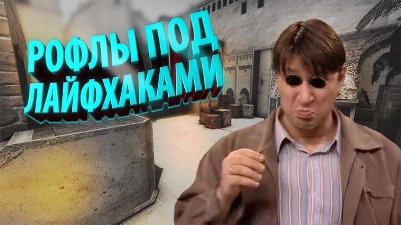 РАЗОБЛАЧЕНИЕ CSGO ЛАЙФХАКОВ 40 ФИШКИ И СЕКРЕТЫ В КС
