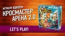 Настольная игра КРОСМАСТЕР АРЕНА 2 0 Играем Krosmaster Arena 2 0 let's play
