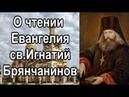 ✟О чтении Евангелия. св.Игнатий Брянчанинов. Аскетические опыты✟