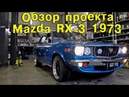 The Skid Factory. Обзор проекта Mazda RX-3 1973 BMIRussian