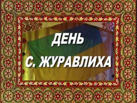 ДЕНЬ СЕЛА ЖУРАВЛИХА(ОНОВЛЕНО)