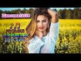 популярные песни 2018 - 2019 года! Самые трогательные и нежные 🎶 песни Новинки Шансона! 2018 - 2019