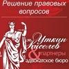"""Адвокатское бюро """"Уткин, Киселев и партнеры"""""""