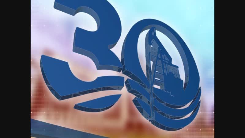 К 30-летию НГДУ_КН Фильм Историю пишем вместе