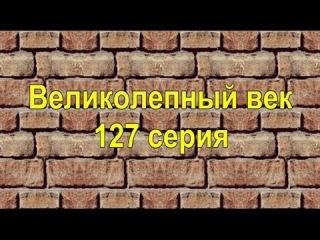 Muhteşem Yüzyıl 127 - Великолепный век 127 серия