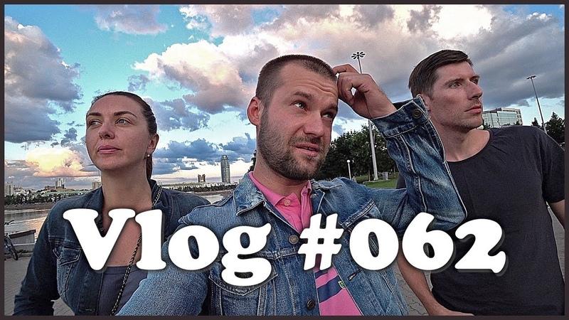 Влог 062. Петя и Лена. Переезд в Москву. Екатеринбург. 2018