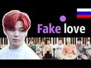 BTS Fake love НА РУССКОМ ● караоке PIANO KARAOKE ● ᴴᴰ НОТЫ MIDI