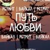 Ретрит ПУТЬ ЛЮБВИ Байкал 2020 СемиЗнание