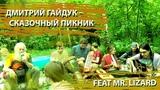 Дмитрий Гайдук - сказочный пикник 27 мая 2018