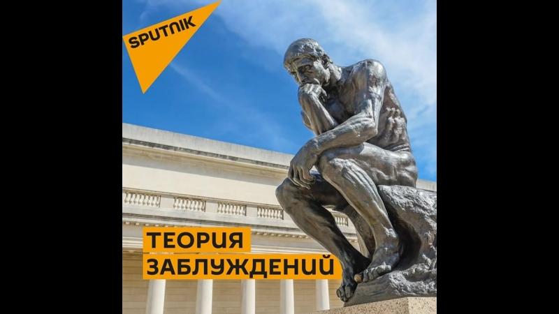 Армен Гаспарян | 'Теория заблуждений'. Адъютант его превосходительства