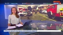 Новости на Россия 24 • Взрыв вывел из строя крупнейший газовый хаб в Австрии: первые версии