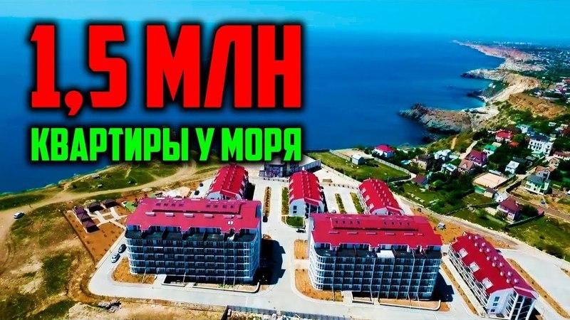 Крым обзор недвижимости у моря от 1,5 млн в Севастополе на Фиоленте
