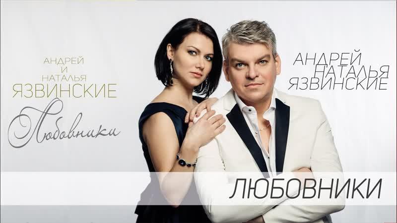Наталья и Андрей Язвинские - Альбом Любовники   ПРЕМЬЕРА 2019