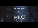 Скриптонит 18 марта в MILO CONCERT HALL