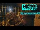 Metro 2033 Redux ► Прохождение 4 ► Хан