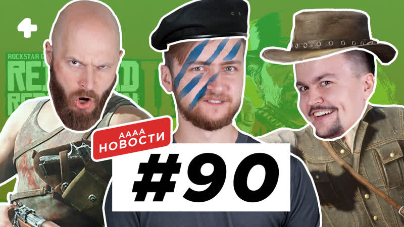 АААА-новости 90. Оры от Red Dead Redemption 2, королевские битвы Battlefield 5 и Fallout 76 (29.10.18)