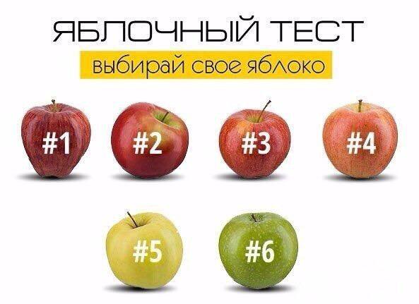 Интересный яблочный тест