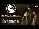 Mortal Kombat X - Скорпион #5