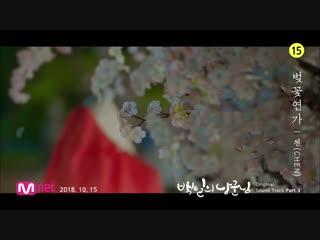 [mv] [백일의 낭군님 ost part 3] 첸 (chen) - 벚꽃연가 (cherry blossom love song) mv