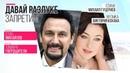 Стас Михайлов и Тамара Гвердцители - Давай разлуке запретим Official Lyric-video