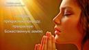 Формула Божественного усиления любви от Сытина
