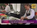 Белорусскую кухню презентовали на гастрономическом фестивале во Франции