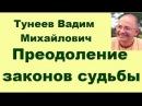 Тунеев Вадим Михайлович Преодоление законов судьбы