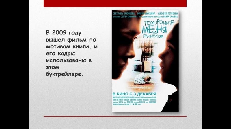 Буктрейлер по книге Павла Санаева Похороните меня за плинтусом 1 Опарин Владислав
