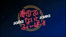 SAKA SAMA 「寿司でぃ・ないと・ふぃーばー!!」(Official Music Video)
